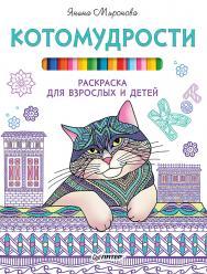 Котомудрости. Раскраска для взрослых и детей ISBN 978-5-4461-1279-1