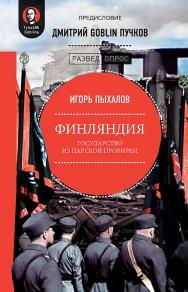 Финляндия: государство из царской пробирки. Предисловие Дмитрий GOBLIN Пучков ISBN 978-5-4461-1289-0
