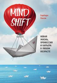 Mindshift. Новая жизнь, профессия и карьера в любом возрасте ISBN 978-5-4461-1294-4
