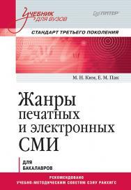 Жанры печатных и электронных СМИ. Учебник для вузов. Стандарт третьего поколения ISBN 978-5-4461-1295-1