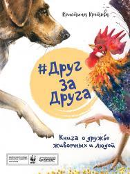 Друг За Друга. Книга о дружбе животных и людей ISBN 978-5-4461-1297-5