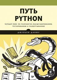 Путь Python. Черный пояс по разработке, масштабированию, тестированию и развертыванию ISBN 978-5-4461-1308-8