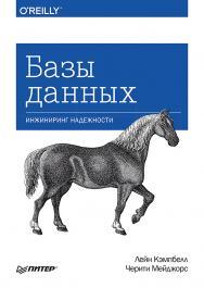 Базы данных. Инжиниринг надежности ISBN 978-5-4461-1310-1