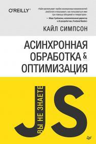 «Вы не знаете JS» Асинхронная обработка и оптимизация ISBN 978-5-4461-1313-2