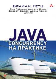 Java Concurrency на практике ISBN 978-5-4461-1314-9