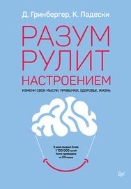 Разум рулит настроением. Измени свои мысли, привычки, здоровье, жизнь ISBN 978-5-4461-1321-7