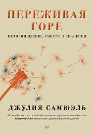 Переживая горе. Истории жизни, смерти и спасения ISBN 978-5-4461-1324-8