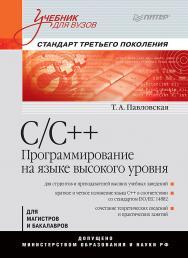 С/С++. Программирование на языке высокого уровня. — (Серия «Учебник для вузов»). ISBN 978-5-4461-1350-7