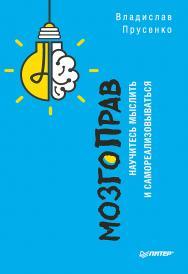 МозгоПрав. Научитесь мыслить и самореализовываться ISBN 978-5-4461-1372-9