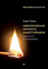 Невротическая личность нашего времени. Новые пути в психоанализе ISBN 978-5-4461-1378-1