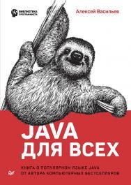 Java для всех ISBN 978-5-4461-1382-8