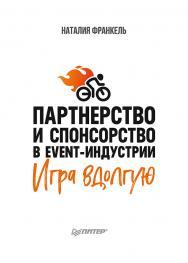 Партнерство и спонсорство в event-индустрии. Игра вдолгую. — (Серия «Деловой бестселлер») ISBN 978-5-4461-1383-5