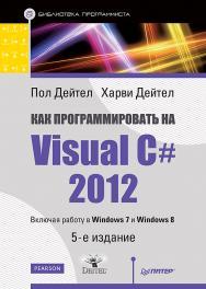 Как программировать на Visual C# 2012. 5-е изд. — (Серия «Библиотека программиста») ISBN 978-5-4461-1388-0