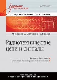 Радиотехнические цепи и сигналы: Учебник для вузов. Стандарт третьего поколения. — (Серия «Учебник для вузов») ISBN 978-5-4461-1389-7