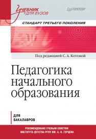 Педагогика начального образования.  Учебник для вузов. — (Серия «Учебник для вузов»). ISBN 978-5-4461-1393-4