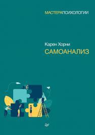 Самоанализ ISBN 978-5-4461-1394-1