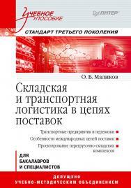 Складская и транспортная логистика в цепях поставок: Учебное пособие ISBN 978-5-4461-1410-8