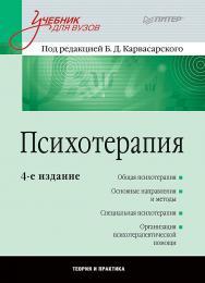 Психотерапия: Учебник для вузов. 4-е изд. ISBN 978-5-4461-1414-6