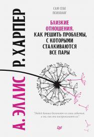 Близкие отношения. Как решить проблемы, с которыми сталкиваются все пары ISBN 978-5-4461-1420-7