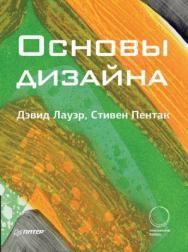Основы дизайна ISBN 978-5-4461-1440-5