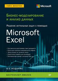 Бизнес-моделирование и анализ данных. Решение актуальных задач с помощью Microsoft Excel. 6-е издание. — (Серия «IT для бизнеса») ISBN 978-5-4461-1446-7