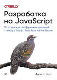 Разработка на JavaScript. Построение кроссплатформенных приложений с помощью GraphQL, React, React Native и Electron ISBN 978-5-4461-1462-7