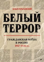 Белый террор. Гражданская война в России. 1917-1920 гг ISBN 978-5-4461-1478-8
