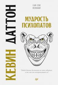 Мудрость психопатов ISBN 978-5-4461-1480-1
