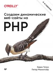 Создаем динамические веб-сайты на PHP. 4-е междунар. изд. — (Серия «Бестселлеры O'Reilly») ISBN 978-5-4461-1488-7