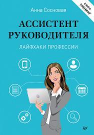 Ассистент руководителя. Лайфхаки профессии. Книга-тренинг ISBN 978-5-4461-1489-4