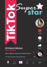 TikTok Superstar. Как набрать миллион подписчиков. — (Серия «оБизнес») ISBN 978-5-4461-1501-3