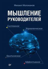 Мышление руководителей: системное, управленческое, критическое, аффективное ISBN 978-5-4461-1509-9