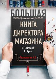 Большая книга директора магазина. Технологии 4.0. ISBN 978-5-4461-1517-4
