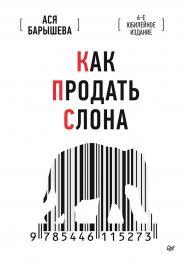 Как продать слона. 6-е юбилейное издание ISBN 978-5-4461-1527-3