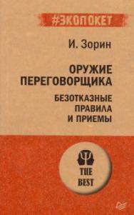 Оружие переговорщика. Безотказные правила и приемы ISBN 978-5-4461-1533-4