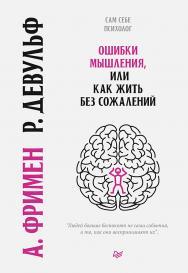 Ошибки мышления, или Как жить без сожалений. — (Серия «Сам себе психолог») ISBN 978-5-4461-1535-8
