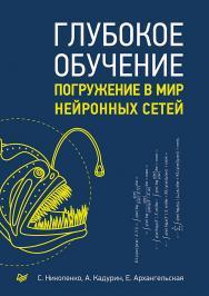 Глубокое обучение. — (Серия «Библиотека программиста») ISBN 978-5-4461-1537-2