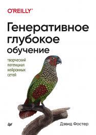 Генеративное глубокое обучение. Творческий потенциал нейронных сетей ISBN 978-5-4461-1566-2