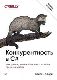 Конкурентность в C#. Асинхронное, параллельное и многопоточное программирование. 2-е межд. изд. ISBN 978-5-4461-1572-3