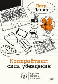 Копирайтинг: сила убеждения. ISBN 978-5-4461-1575-4
