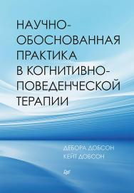 Научно-обоснованная практика в когнитивно-поведенческой терапии. — (Серия «Когнитивно-поведенческая психотерапия») ISBN 978-5-4461-1584-6