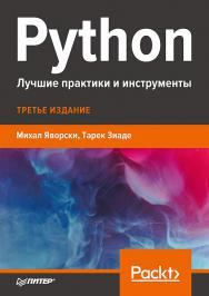 Python. Лучшие практики и инструменты. — (Серия «Библиотека программиста») ISBN 978-5-4461-1589-1
