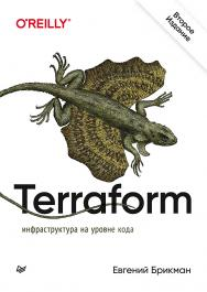 Terraform: инфраструктура на уровне кода ISBN 978-5-4461-1590-7