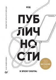 Код публичности 2020. Развитие личного бренда в эпоху Digital ISBN 978-5-4461-1591-4