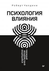 Психология влияния. Убеждай, воздействуй, защищайся. — (Серия «Сам себе психолог»). ISBN 978-5-4461-1594-5