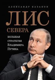 Лис Севера. Большая стратегия Владимира Путина ISBN 978-5-4461-1600-3