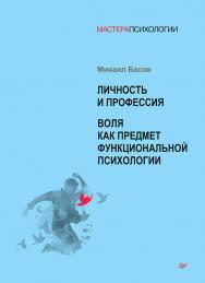 Личность и профессия. Воля как предмет функциональной психологии ISBN 978-5-4461-1603-4