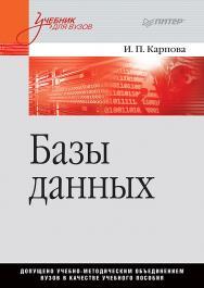 Базы данных. Учебное пособие. — (Серия «Учебник для вузов»). ISBN 978-5-4461-1607-2