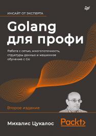Golang для профи: работа с сетью, многопоточность, структуры данных и машинное обучение с Go. —  (Серия «Для профессионалов») ISBN 978-5-4461-1617-1