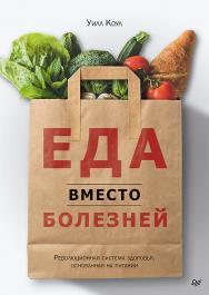 Еда вместо болезней. Революционная система здоровья, основанная на питании. ISBN 978-5-4461-1619-5